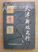 天津邮政史料【第一辑】