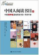 中国人阅读书目(四)中国高中生基础阅读书目·导赏手册