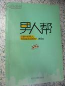 男人帮    湖南文艺出版社