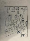 名家早期老木版年画版画*历代帝王图之陈*值得收藏