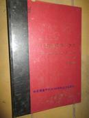 日本地质图 (地质调查所创立100周年纪念 昭和57年)  8开,精装,日文原版