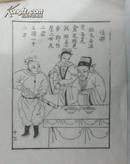 名家早期老木版年画版画*历代帝王图之后梁*值得收藏