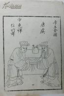 名家早期老木版年画版画*历代帝王图之唐虞*值得收藏