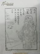 名家早期老木版年画版画*历代帝王图之秦*值得收藏