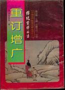 传统蒙学丛书・重订增广(外六种 增订本)