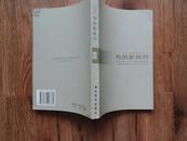 正版书 《与历史同行----杨悦浦1994--1997年美术评论文选》 一版一印 9.5品