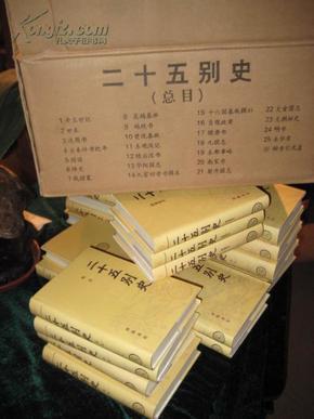 二十五别史(32开精装 全22册 附索引光盘 原箱装)一版一印