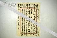 黄仁芳毛笔信札一通 字迹清晰 保真   B21