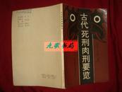 《古代死刑肉刑要览》简精装 陕西师范大学出版社 1991年1版1印 仅印1000册 私藏