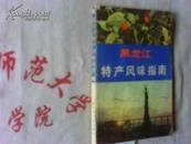 黑龙江特产风味指南