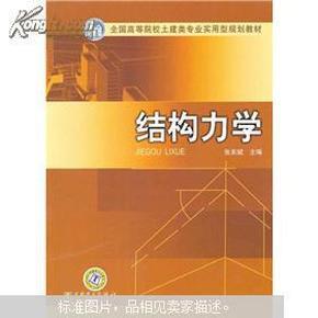 全国高等院校土建类专业实用型规划教材:结构力学