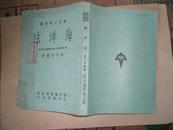 海洋法(民国71年2版)