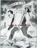 """匈牙利艺术家.""""BAYER BAJOR""""蚀刻藏书票—《巨人脚下的布达佩斯和中国》 1932"""