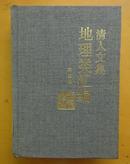 清人文集:地理类汇编(第五册)