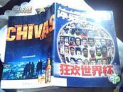 体娱频道 2006.6 试刊号:狂欢世界杯(内附赠海报一张)