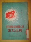 《中苏两国的真正友谊》【木刻漂亮封面毛像,斯大林像.50年版】