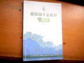 鄱阳湖生态保护读本