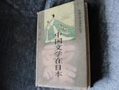 严绍璗 王晓平著 文学研究《中国文学在日本》(中国文学在国外丛书)硬精装 一版一印 现货 自然旧