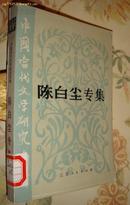 中国当代文学研究资料丛书--陈白尘专集【馆藏书】