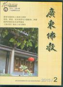 广东佛教2013年第2期