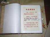中国历史地图集        1-8册完整一套:(1974年初版,精品地图集,近全品、8开本、精装本,未阅读过,内页10品)