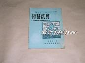 剪纸艺术——兄妹开荒及其他        完整一册:(32开本,全部剪纸图,李元等做,上海杂志公司,1949年12月初版)