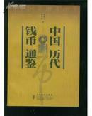 中国历代钱币通鉴