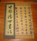 中国传世书法  卷三