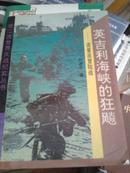 英吉利海峡的狂飙-诺曼底登陆战(第二次世界大战纪实丛书)