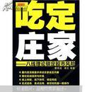 吃定庄家:八线理论锁定股市风险 (曹明成 谭文编著  中国宇航出版社)