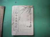 修正课程标准通用初中本国地理第一册