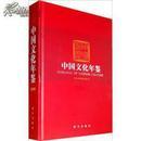 中国文化年鉴(2009年)精装带碟片