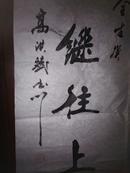 中国书法家协会会员高洪斌书法作品〈约70*130厘米〉2