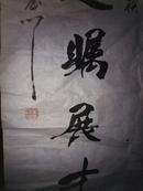 中国书法家协会会员高洪斌书法作品〈约70*130厘米〉1