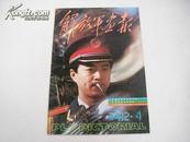 《解放军画报》1992年第4期,总第538期。内有:风雨航程上篇——远航太平洋日志