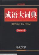 成语大词典(最新修订版)(双色缩印版)