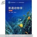 普通动物学(第4版)书重1.2公斤快递加续重