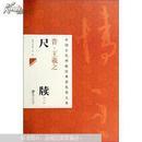 中国古代碑帖经典彩色放大本·晋 王羲之尺牍(二)