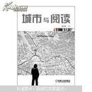 城市与阅读