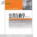 21世纪公共管理学系列教材:公共行政学(第2版)
