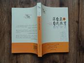 正版书 蒋自立签名本《蒋自立与自我教育》 16开一版一印 9.5品
