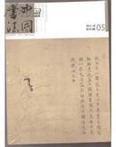 中国书法2012.5 总第229期【正版 无赠品】