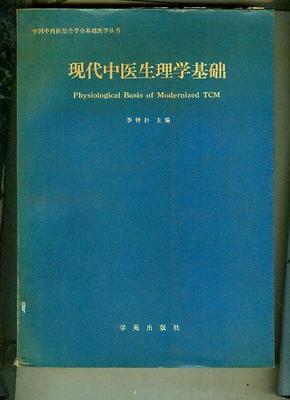 现代中医生理学基础( 书的内页干净新   书重1.2斤)
