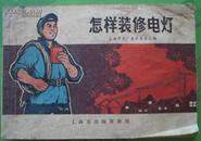怎样装修电灯 1970年上海市出版革命组出版 封面图案:把毛主席语录本放在胸前的电工48开本125页自定品相8品