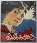 彩色连环画《白鸽的秘密》广州美院国画系主任方楚雄先生绘制、40开、77年1版1印