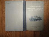 估计是苏联54年出版的水利方面的专业书一册 扉页有武汉水利电力学院教授夏明耀签名 精装