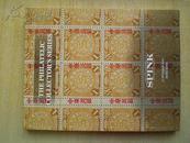 07022《香港斯宾克2014年秋季邮品拍卖图录》2014年10月11日.40元