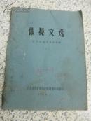 体操文选      中国体操发展史专辑     1963  (油印版)