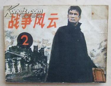 连环画:战争风云(2)