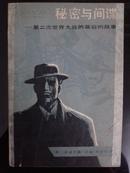 秘密与间谍--第二次世界大战的幕后的故事【一版一印】
